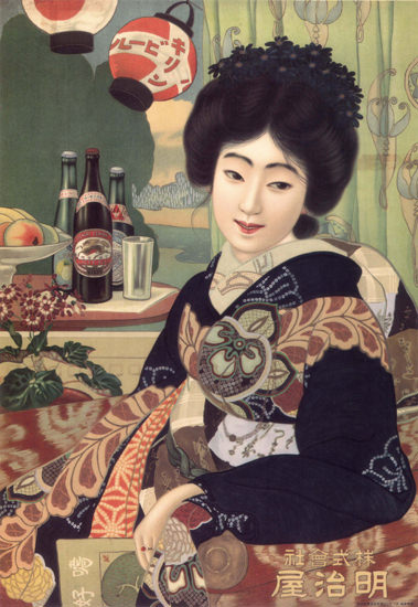 Kirin Lager Beer Woman Japan | Sex Appeal Vintage Ads and Covers 1891-1970