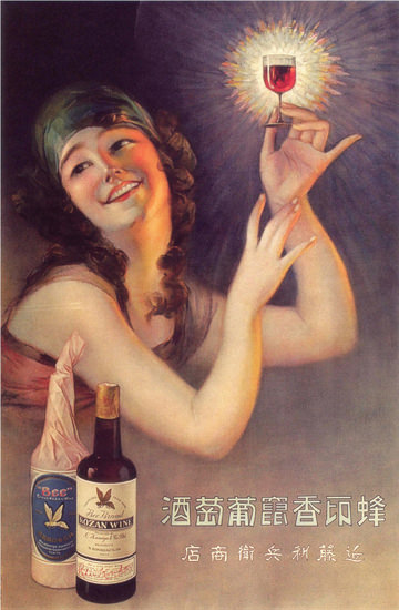 Kozan Wine Bee Brand Japan | Sex Appeal Vintage Ads and Covers 1891-1970