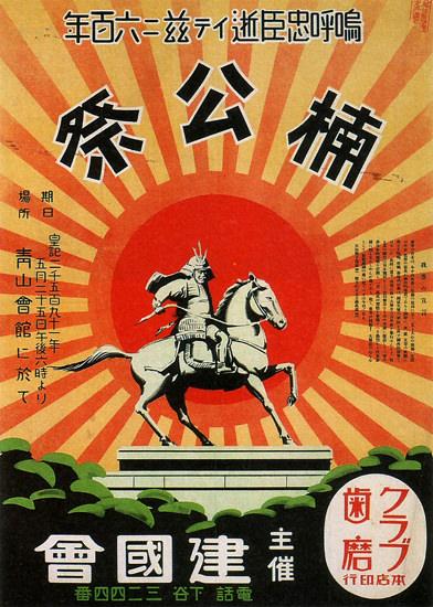 Kusunoki Masashige Festival Kenkoku Kai 1931 | Vintage Ad and Cover Art 1891-1970