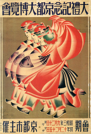 Kyoto Exposition Show 1928 Japan | Vintage Ad and Cover Art 1891-1970