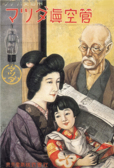 Light Bulb Family Japan | Vintage Ad and Cover Art 1891-1970