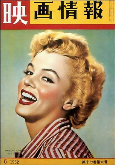 Marilyn Monroe Magazine Cover 1952 | Sex Appeal Vintage Ads and Covers 1891-1970