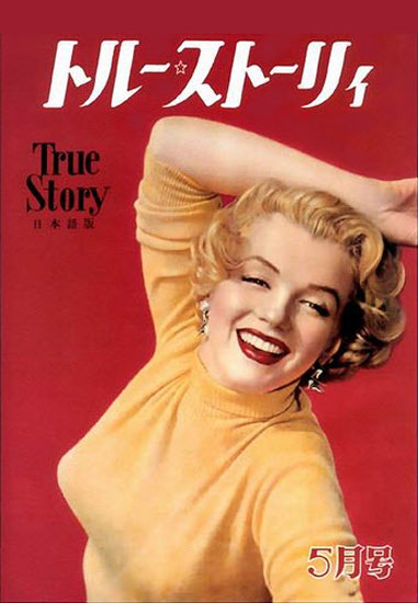 Marilyn Monroe True Story Cover | Sex Appeal Vintage Ads and Covers 1891-1970