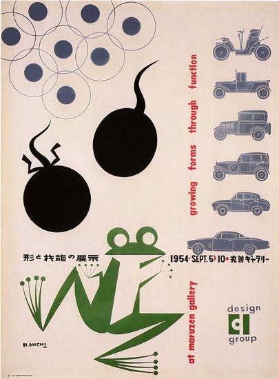 Maruzen Gallery 1954 Japan | Vintage Ad and Cover Art 1891-1970