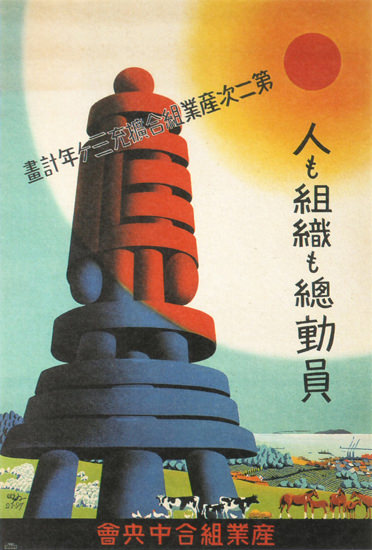 Mobilizing All Citizens 1937 Japan | Vintage Ad and Cover Art 1891-1970