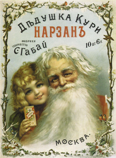 Mockba USSR Russia CCCP | Vintage Ad and Cover Art 1891-1970
