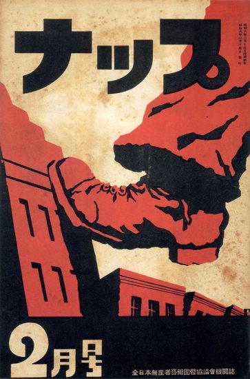 NAPF Nippona Artista Proleta Federacio 1931   Vintage War Propaganda Posters 1891-1970