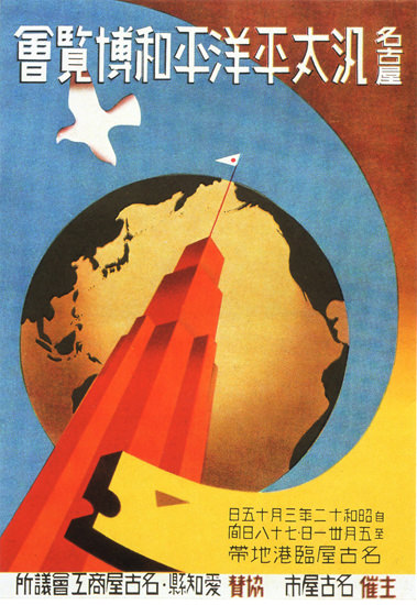 Nagoya Pan Pacific Peace Exposition 1937 Globe | Vintage Ad and Cover Art 1891-1970