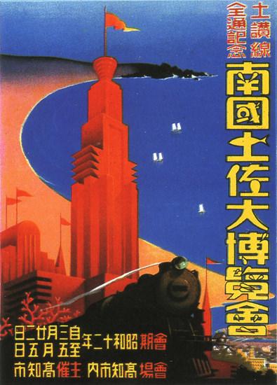 Nangoku Tosa Exhibition Kochi 1937 Japan | Vintage Ad and Cover Art 1891-1970