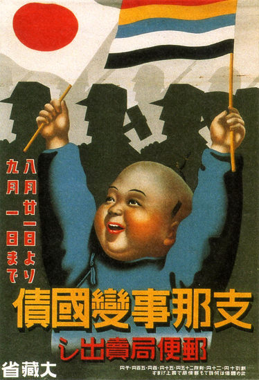 National Bonds For The Sino Japanese War 1937 | Vintage War Propaganda Posters 1891-1970