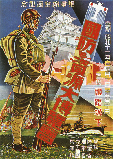 National Defense Exposition Himeji 1936 Japan | Vintage War Propaganda Posters 1891-1970