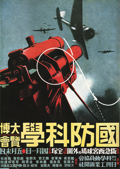National Defense Exposition Hyogo 1941 Japan | Vintage War Propaganda Posters 1891-1970