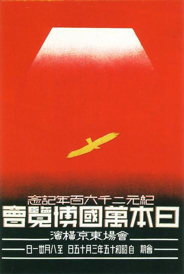 National Defense Exposition Tokyo 1940 Japan | Vintage War Propaganda Posters 1891-1970