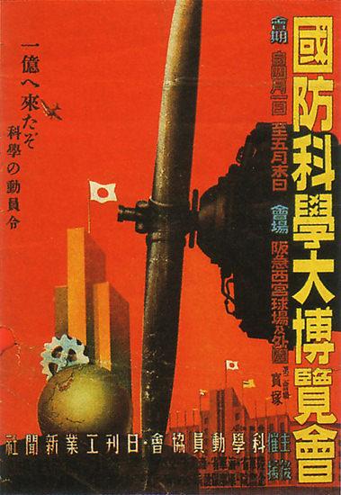 National Defense Science Exposition Hyogo 1941 | Vintage War Propaganda Posters 1891-1970