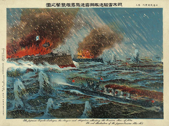 Naval Battle Japanese-Russian-War Japan 3   Vintage War Propaganda Posters 1891-1970
