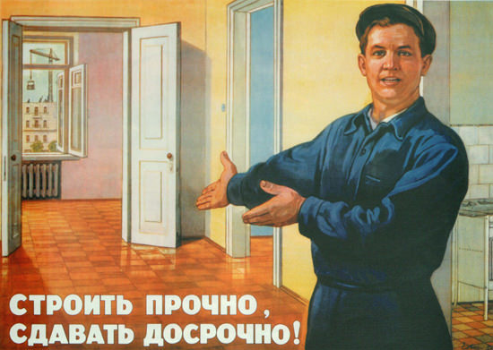 New Home USSR Russia CCCP | Vintage Ad and Cover Art 1891-1970
