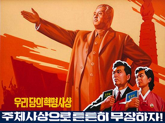 North Korean Leader Shows The Way | Vintage War Propaganda Posters 1891-1970