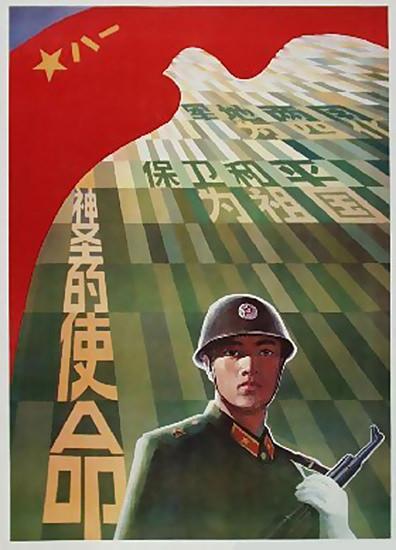 North Korean Soldier | Vintage War Propaganda Posters 1891-1970
