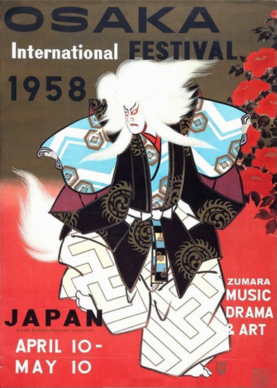 Osaka Int Festival 1958 Japan Music Drama Art | Vintage Ad and Cover Art 1891-1970
