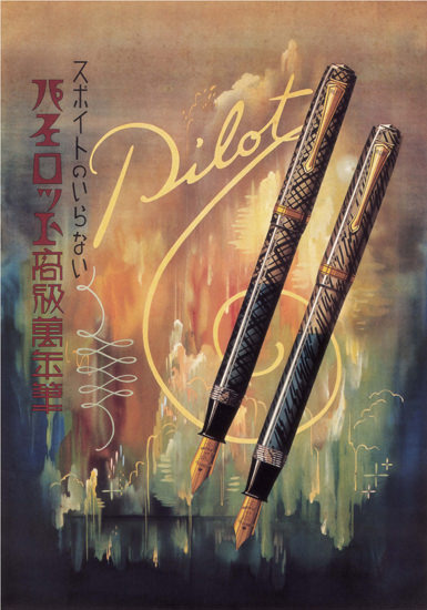Pilot Fountain Pen Japan | Vintage Ad and Cover Art 1891-1970