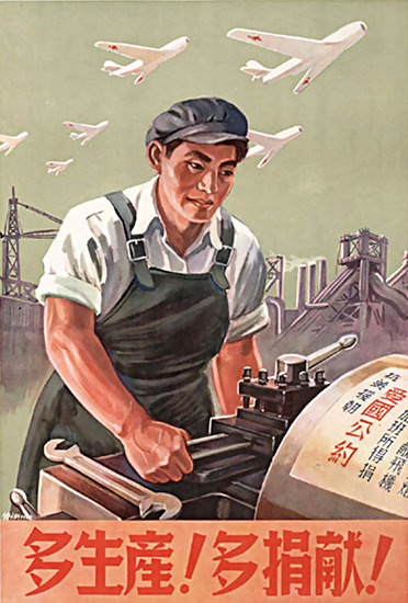 Produce More Contribute More 1951 China | Vintage War Propaganda Posters 1891-1970