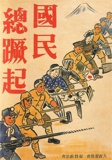 Rise All Japanese Citizens 1940 Japan | Vintage War Propaganda Posters 1891-1970