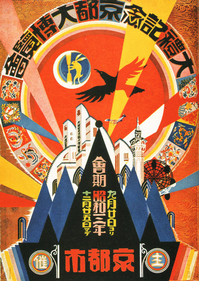 Roaring Twenties 1920s Grand Exposition Kyoto 1928 Japan | Roaring 1920s Ad Art and Magazine Cover Art