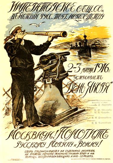 Russia 1916 | Vintage War Propaganda Posters 1891-1970