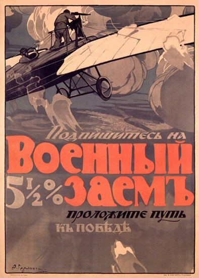 Russia War Bonds World War 1 | Vintage War Propaganda Posters 1891-1970