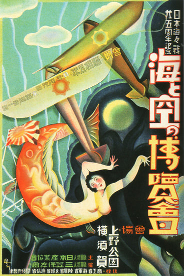 Sea And Air Exhibition Tokyo 1930 Mermaid | Sex Appeal Vintage Ads and Covers 1891-1970