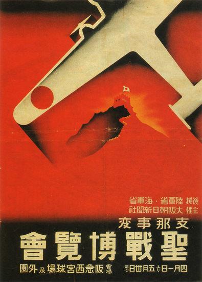 Sino Japanese War Exhibition Osaka 1938 Japan   Vintage War Propaganda Posters 1891-1970