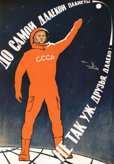 Space Flight Cosmonaut USSR Russia 2636 CCCP | Vintage War Propaganda Posters 1891-1970