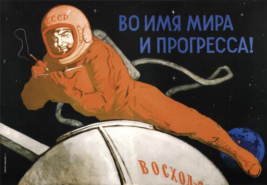 Space Flight Cosmonaut USSR Russia 2638 CCCP | Vintage War Propaganda Posters 1891-1970