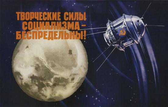 Space Flight Satellite USSR Russia CCCP | Vintage War Propaganda Posters 1891-1970