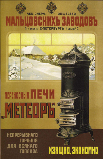 Stove USSR Russia CCCP | Vintage Ad and Cover Art 1891-1970