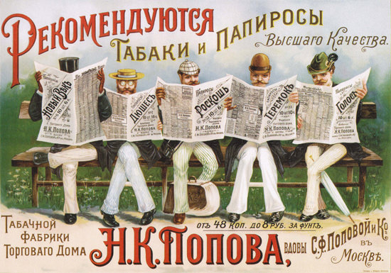 Tabak USSR Russia CCCP | Vintage Ad and Cover Art 1891-1970