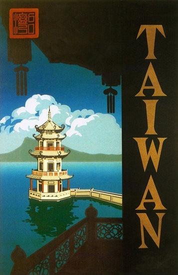 Taiwan Sun Moon Lake | Vintage Travel Posters 1891-1970