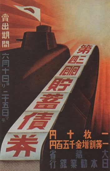 Tank Japan | Vintage War Propaganda Posters 1891-1970