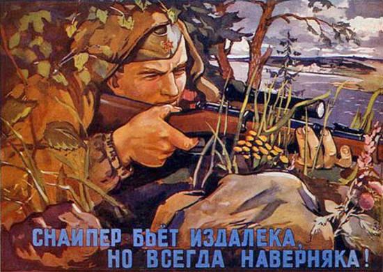 The Sniper Always Hits USSR | Vintage War Propaganda Posters 1891-1970