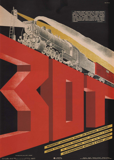 Train USSR Russia 2144 CCCP | Vintage Travel Posters 1891-1970