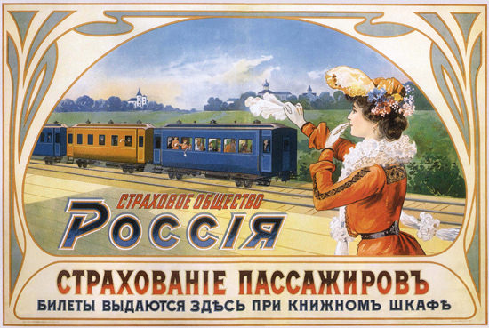 Train USSR Russia 2618 CCCP | Vintage Travel Posters 1891-1970