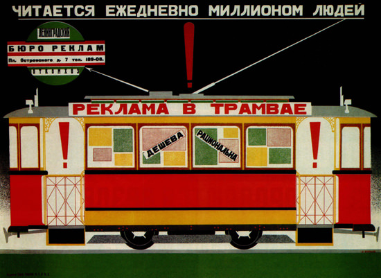 Tramway USSR Russia 1950 CCCP | Vintage Travel Posters 1891-1970