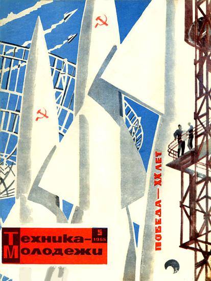USSR Rocket Base 1965 | Vintage War Propaganda Posters 1891-1970
