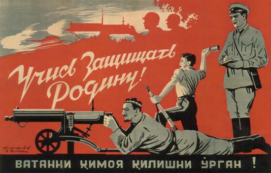 USSR Russia 0643 CCCP | Vintage War Propaganda Posters 1891-1970