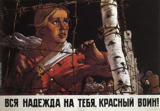 USSR Russia 1433 CCCP   Vintage War Propaganda Posters 1891-1970