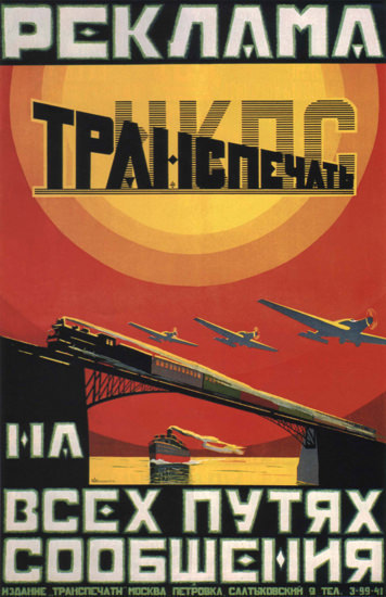 USSR Russia 2082 CCCP | Vintage Travel Posters 1891-1970