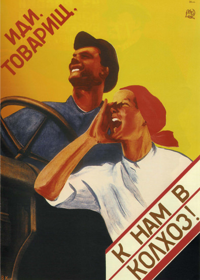 USSR Russia 9958 CCCP | Vintage Ad and Cover Art 1891-1970