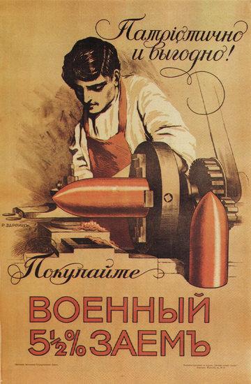 War Bonds USSR Russia 2471 CCCP | Vintage War Propaganda Posters 1891-1970