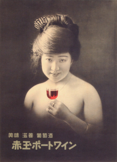 Wine Nude Japan | Sex Appeal Vintage Ads and Covers 1891-1970