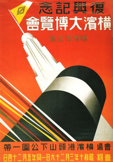 Yokohama Exposition 1935 Japan | Vintage Ad and Cover Art 1891-1970